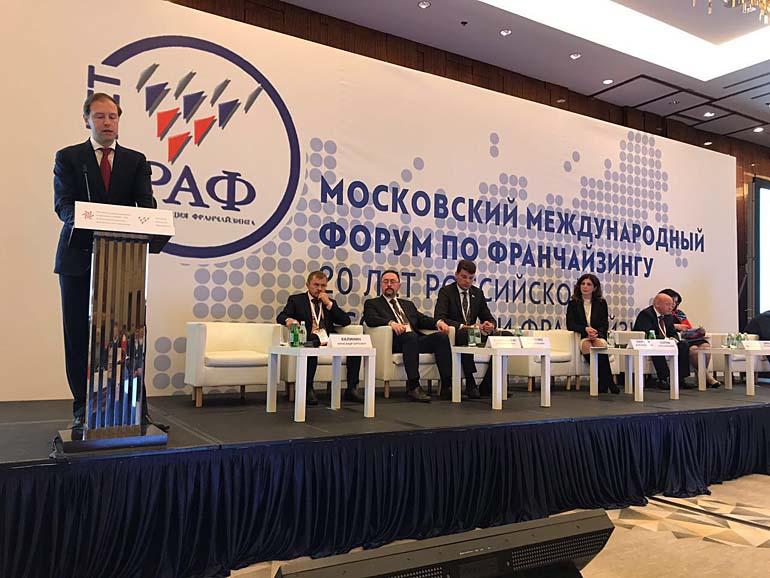 Международный форум по франчайзингу 2017