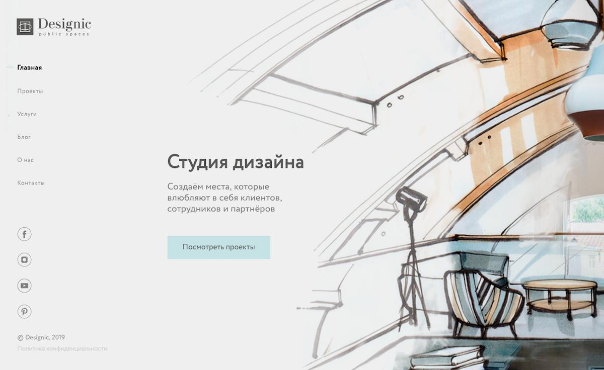Создание сайта для дизайнера интерьера квартир