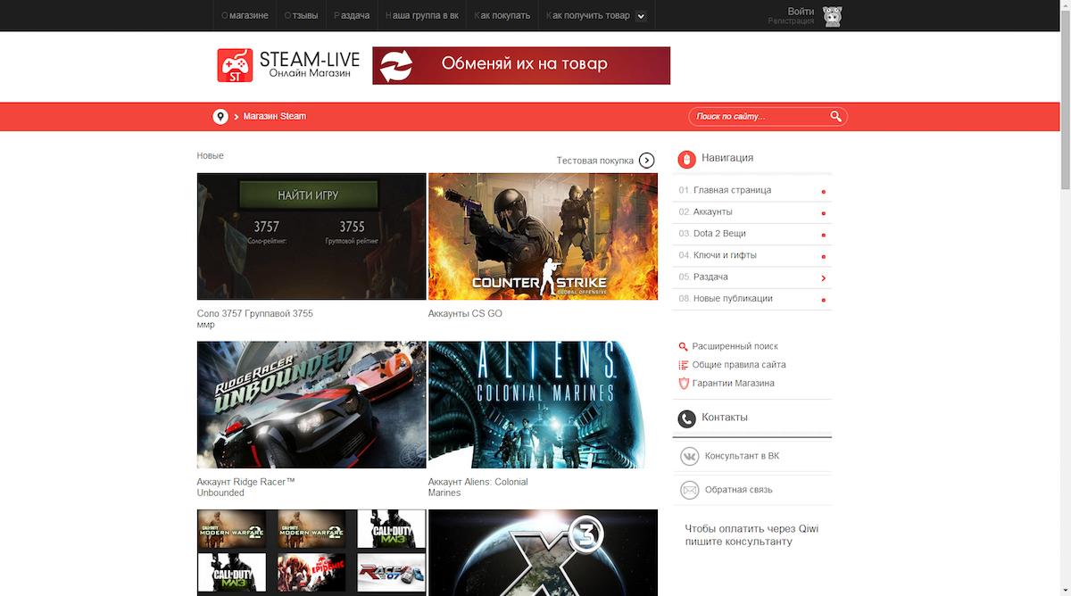 Разработка интернет-магазина по продаже игр