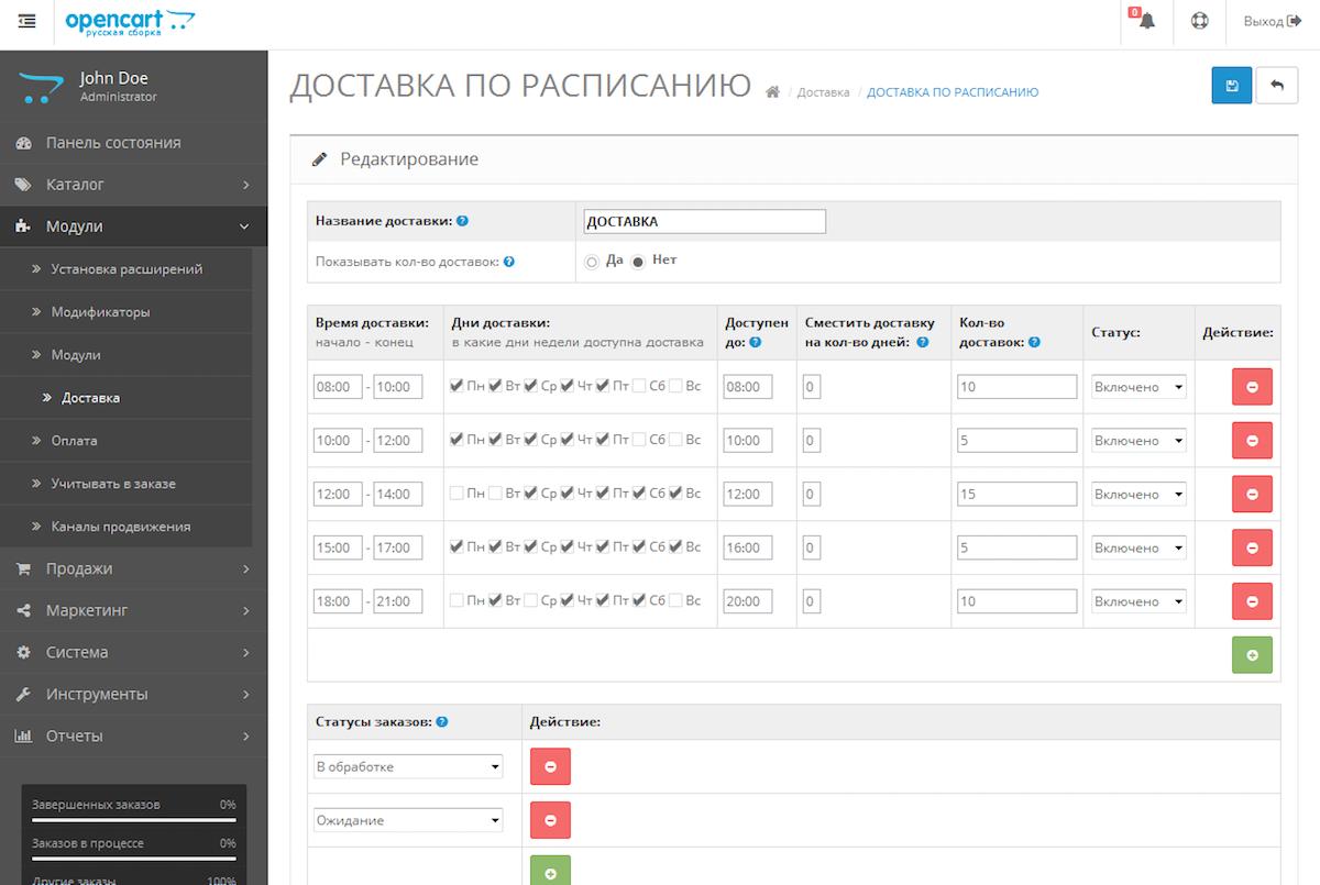 Создание интернет магазина на OpenСart